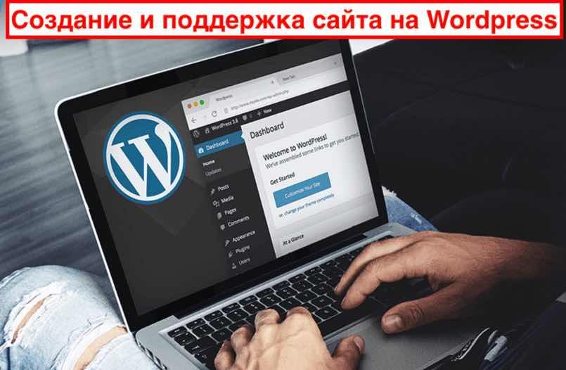 Создание и поддержка сайта на Wordpress