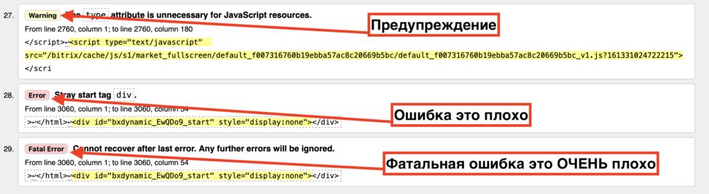 Валидный HTML код
