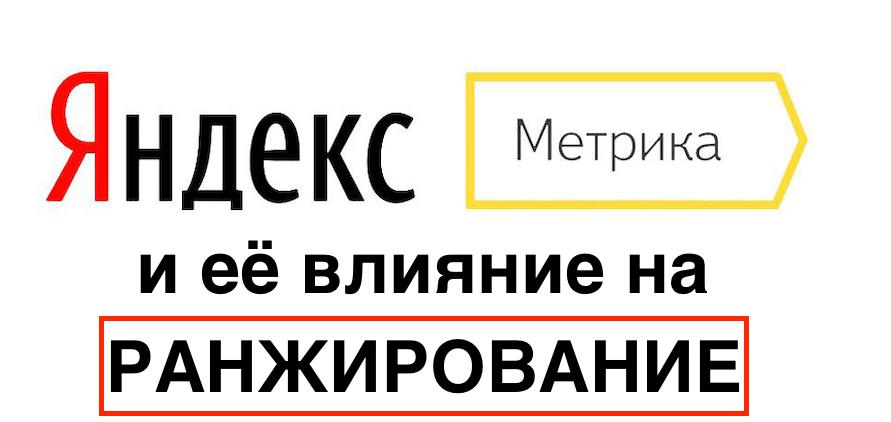 Влияет ли Яндекс Метрика на ранжирование | Новый эксперимент