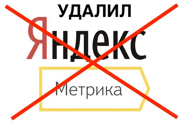 Яндекс Метрика опять не работает | Удаляю