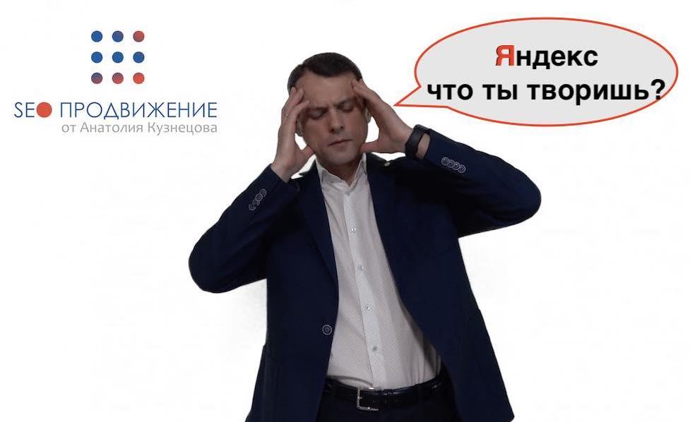 Зачем Яндекс ужесточил алгоритмы ранжирования