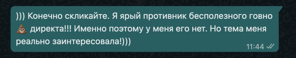 скликивание яндекс директор