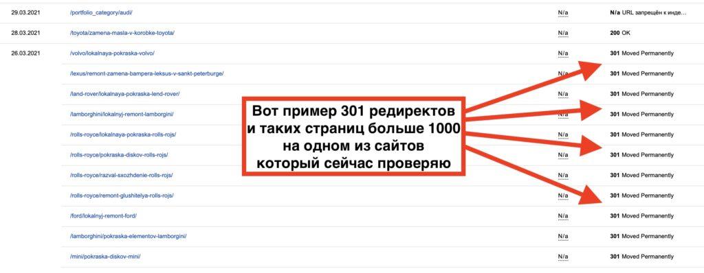 301 редирект в вебмастере