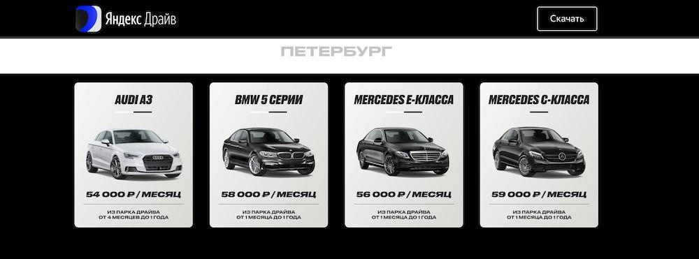 Долгосрочная аренда авто Яндекс санкт-петербург