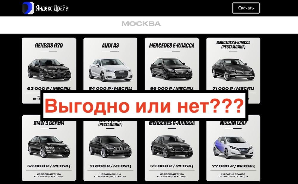 Долгосрочная аренда авто Яндекс