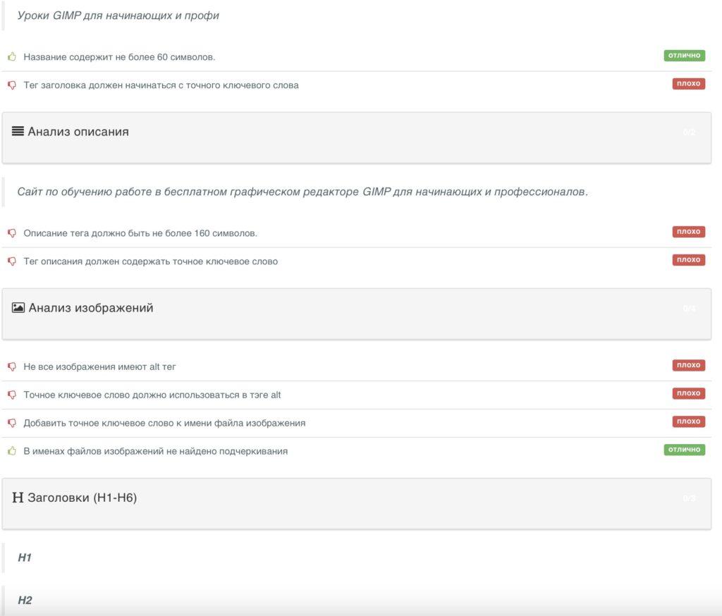 Главные факторы ранжирования Яндекс на которые нужно проверять сайт 2