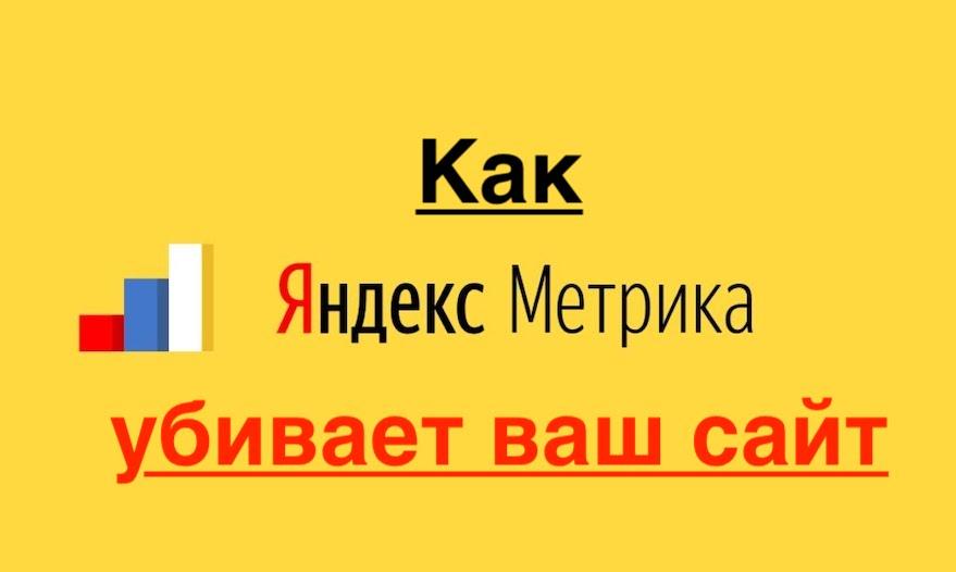 Как счетчик Яндекс Метрика убивает ваш сайт