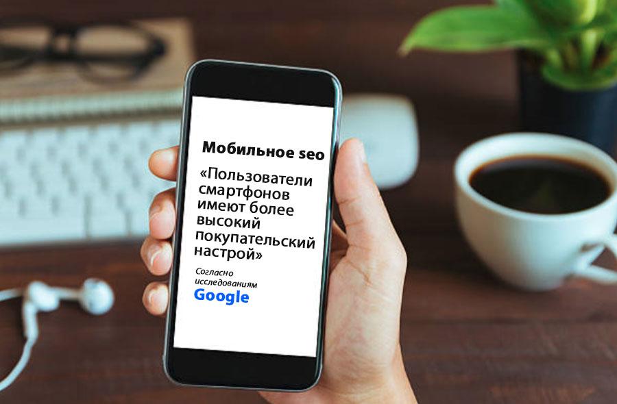 Мобильное SEO