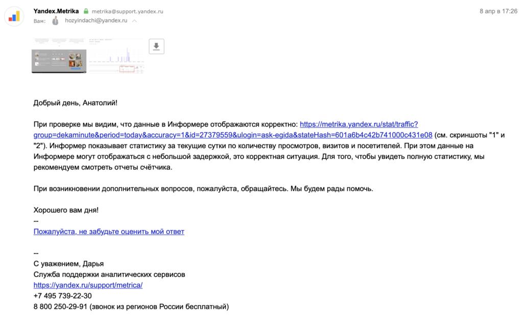 Ответ от техподдержки Яндекс Метрики меня ошарашил
