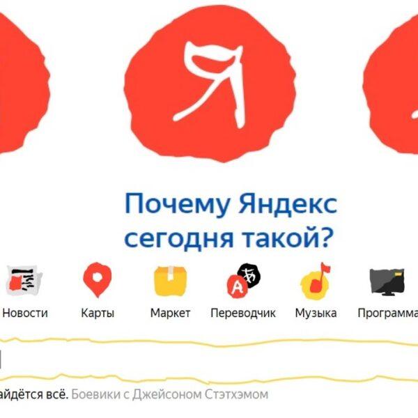 Почему Яндекс сегодня такой кривой