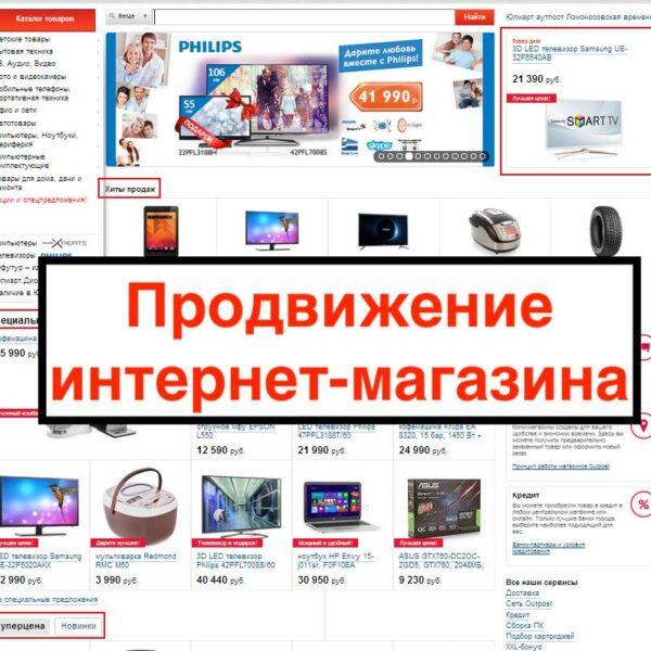 Продвижение интернет магазина цена за месяц