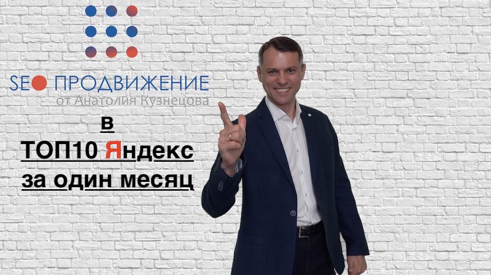 Продвижение сайтов в ТОП Яндекса