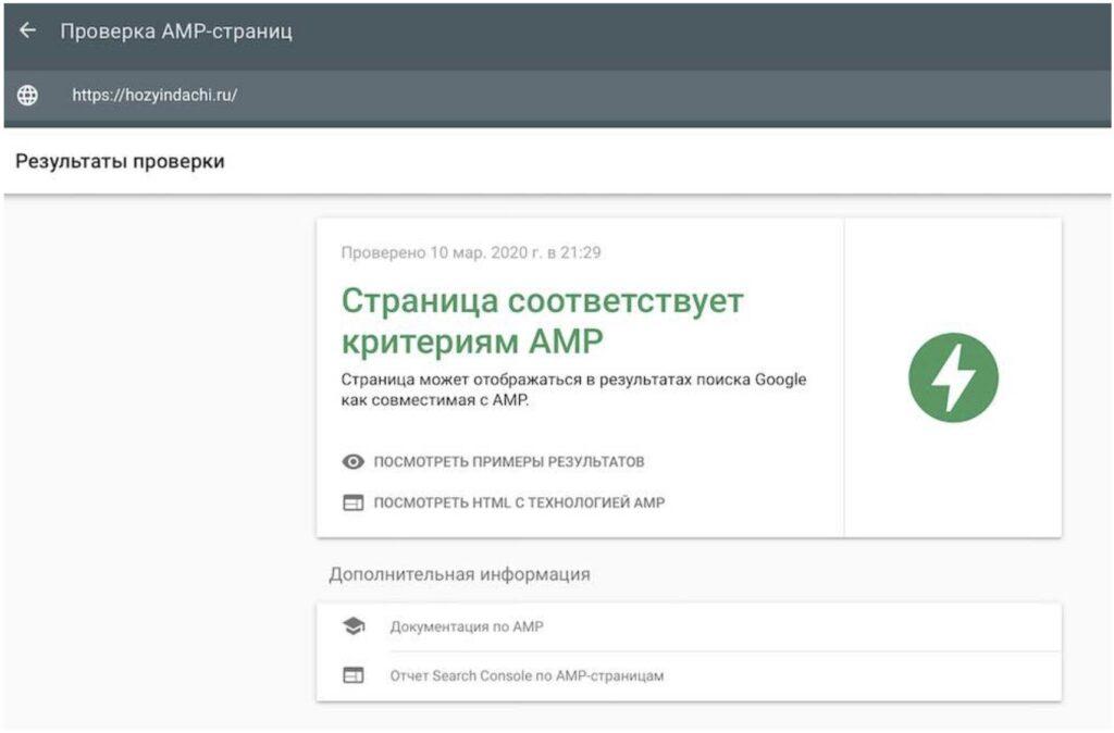 Проверка AMP страниц