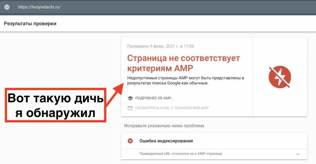 Проверка AMP страниц в Google