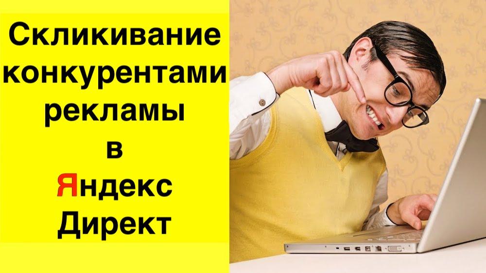 Скликивание Яндекс Директа | Предложили слить бюджет конкурента