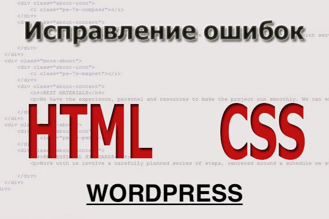 Исправить ошибки в html коде