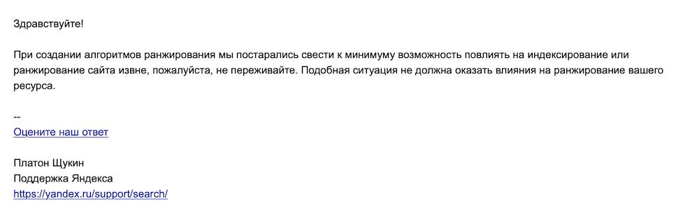 Ответ от технической поддержки Яндекс