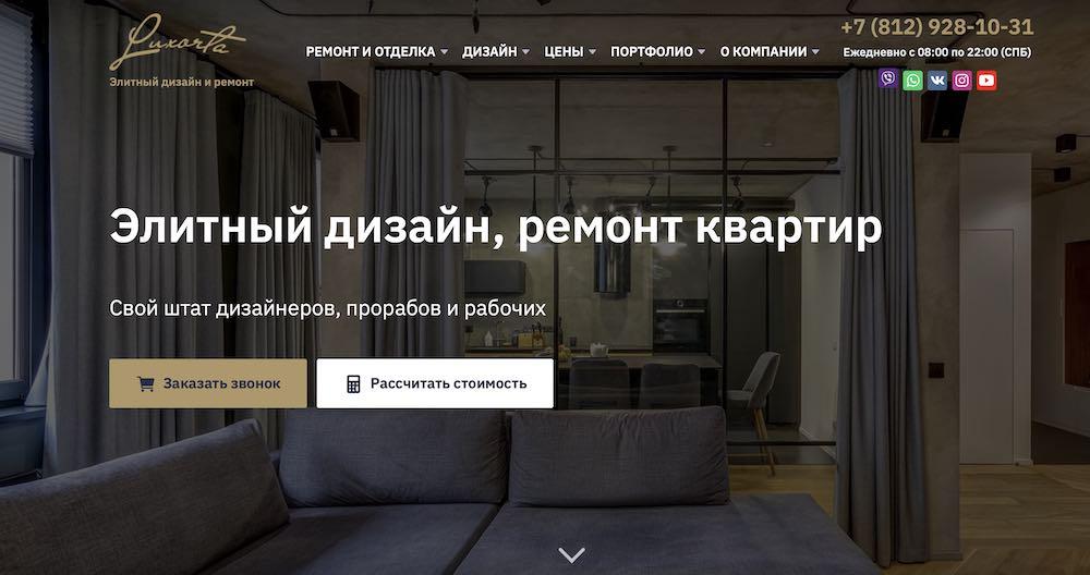 Продвижение строительного сайта по элитному ремонту квартир в Санкт-Петербурге компания LUXORTA