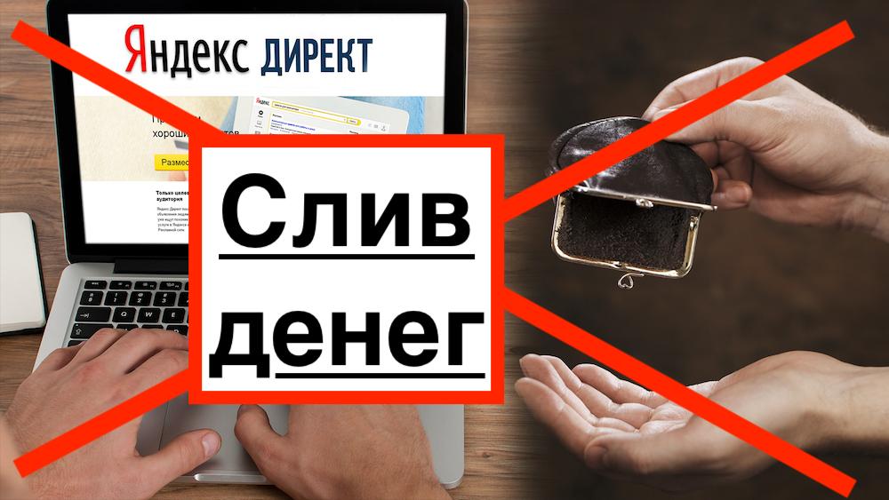 Яндекс Директ сливает бюджет