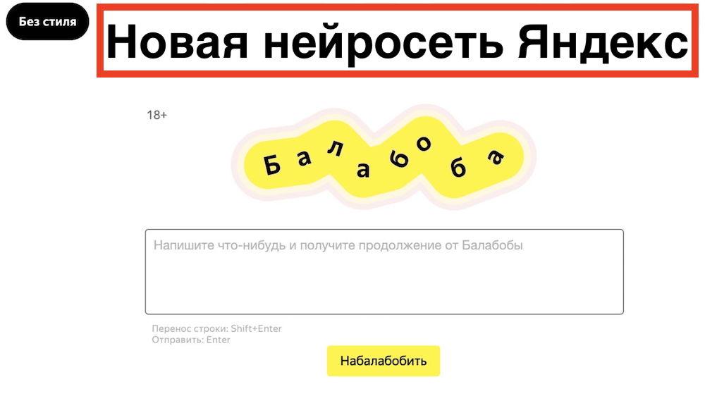 Балабоба новый сервис Яндекса