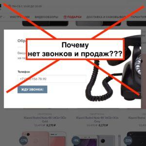 Не работает Яндекс Директ или упал спрос | Почему нет звонков на сайте
