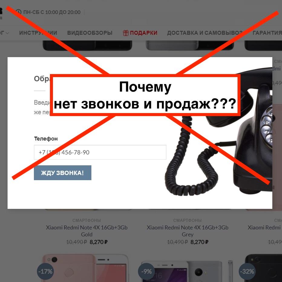 Не работает Яндекс Директ или упал спрос. Почему нет звонков на сайте