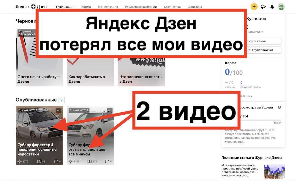 Яндекс Дзен и потеря всех видео