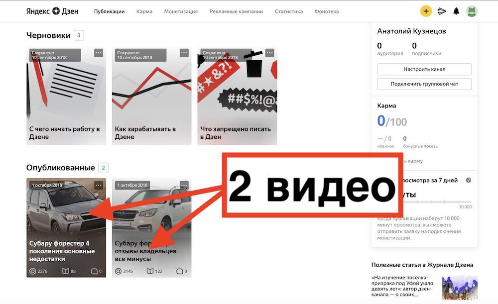 Переезд Яндекс Эфира в Яндекс Дзен