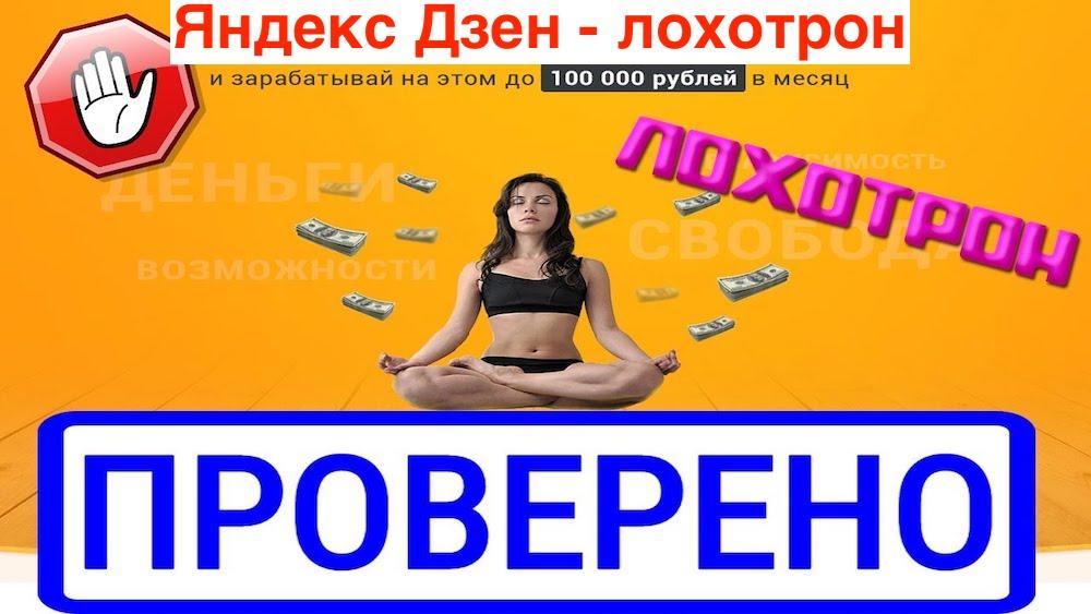 Яндекс Дзен обманул меня трижды