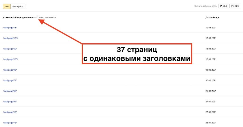 Дублированные страницы в Яндекс Вебмастер