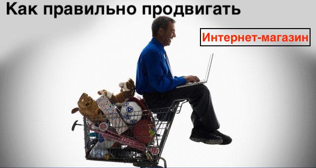 Продвижение в интернете интернет магазина