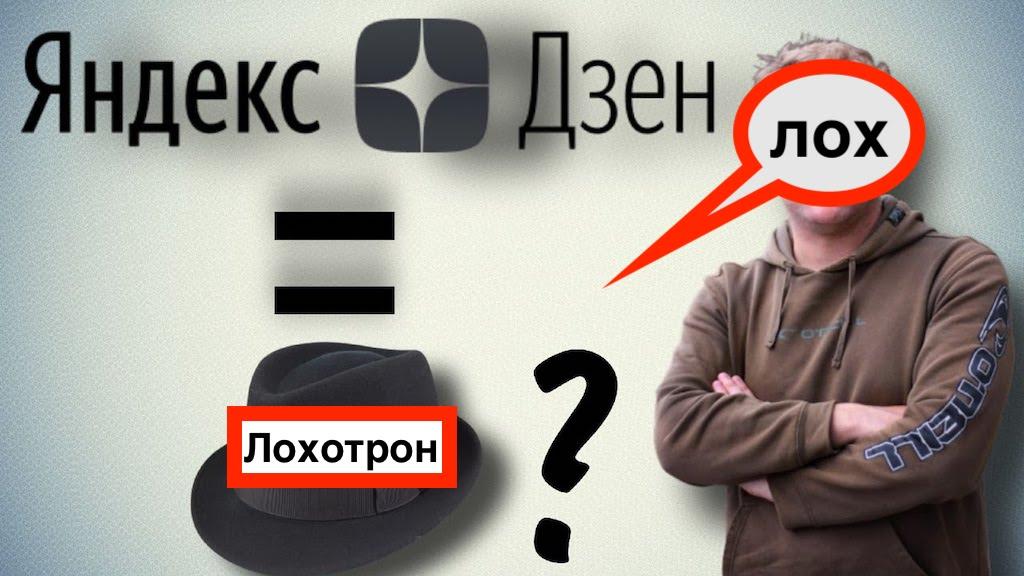 Техническая поддержка Яндекс Дзен не выполняет своих обязательств