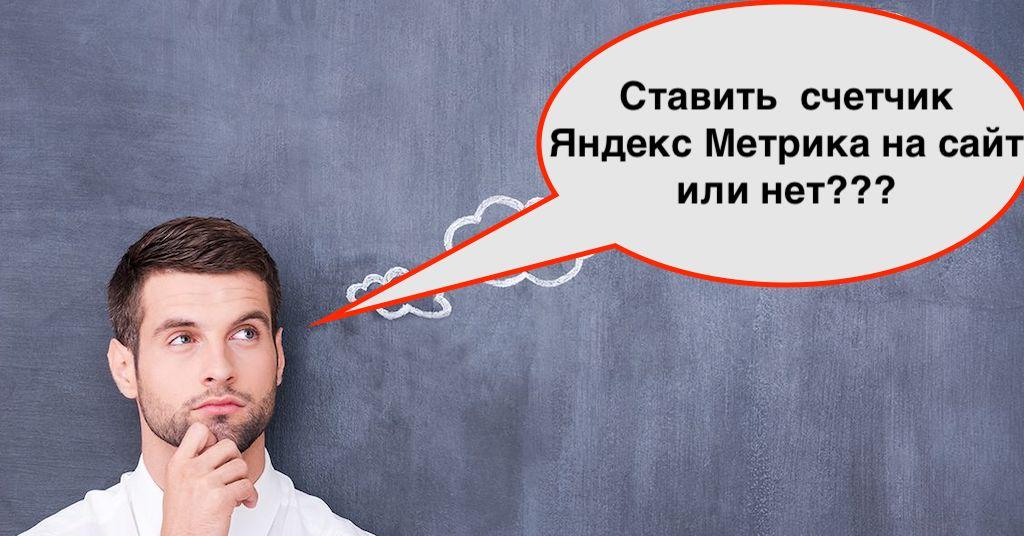 Устанавливать счетчик Яндекс Метрика на сайт или нет