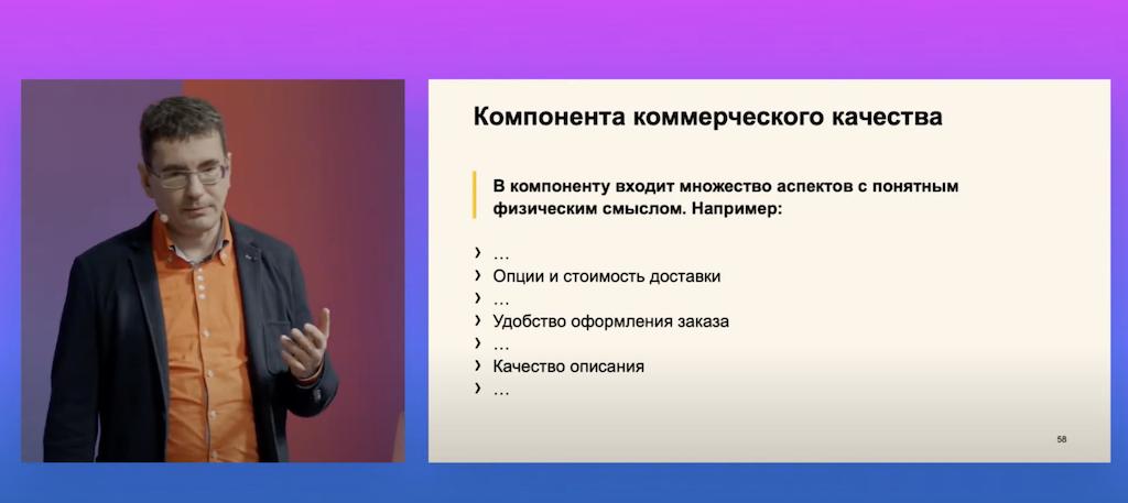 Коммерческое ранжирование или к чему стремиться поиск Яндекса