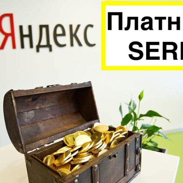 Платная органическая выдача Яндекс | Конец SEO эпохи