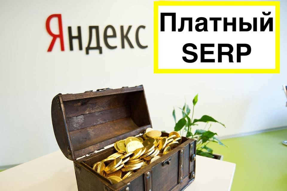 Платная органическая выдача Яндекс