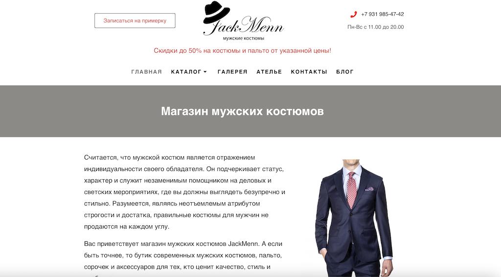 Продвижение интернет-магазина мужских костюмов | Новый кейс