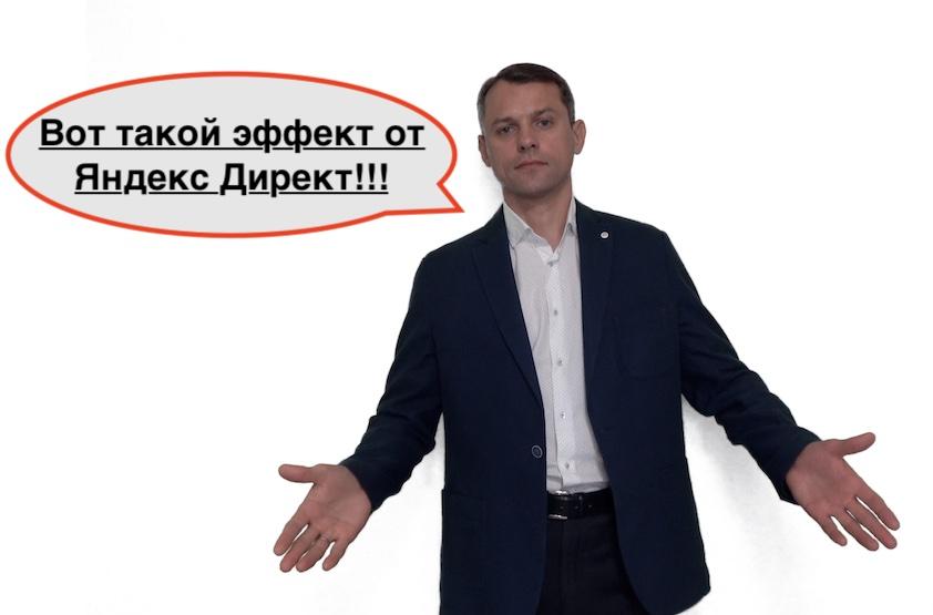 Влияет ли Яндекс Директ на SEO продвижение сайтов