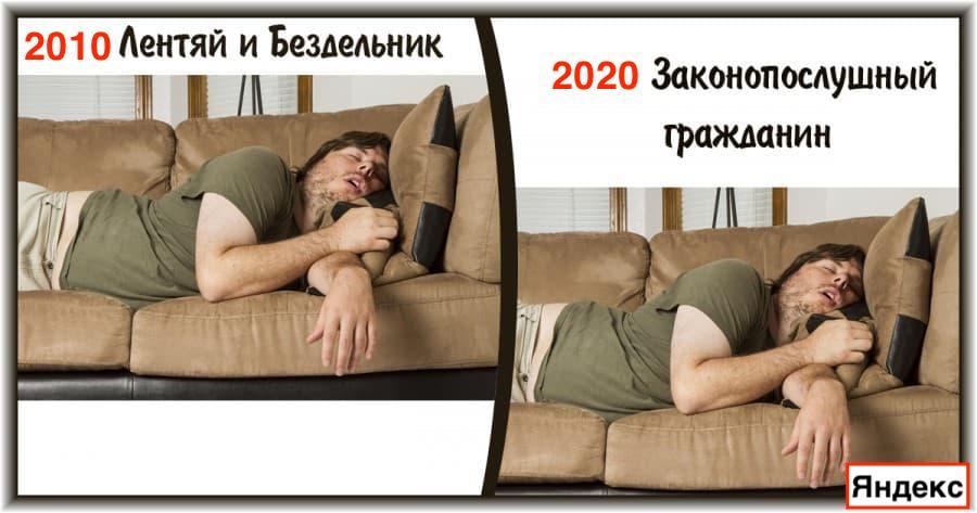 Яндекс БЕЗДЕЛЬНИК
