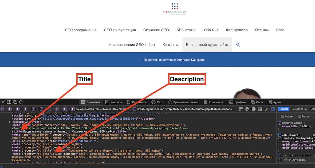 Проверка title и description на сайте
