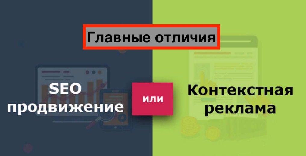 Чем отличается Яндекс Директ от SEO продвижения