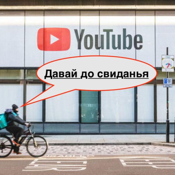 Газпром выкупил Rutube | Ютуб готовят к закрытию в России?