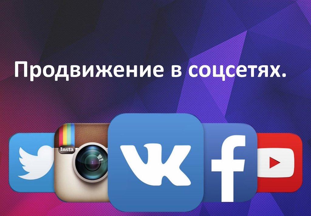 Как раскрутить сайт с помощью социальных сетей