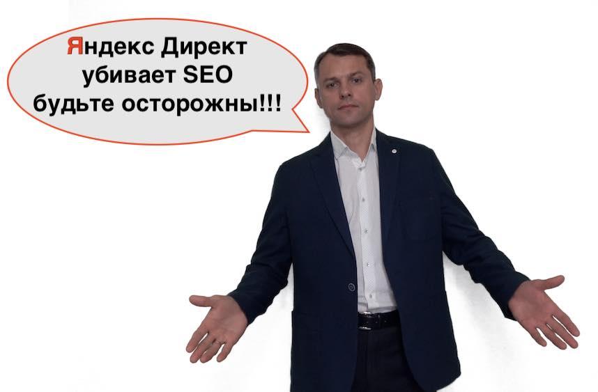 Как Яндекс Директ убивает позиции вашего сайта