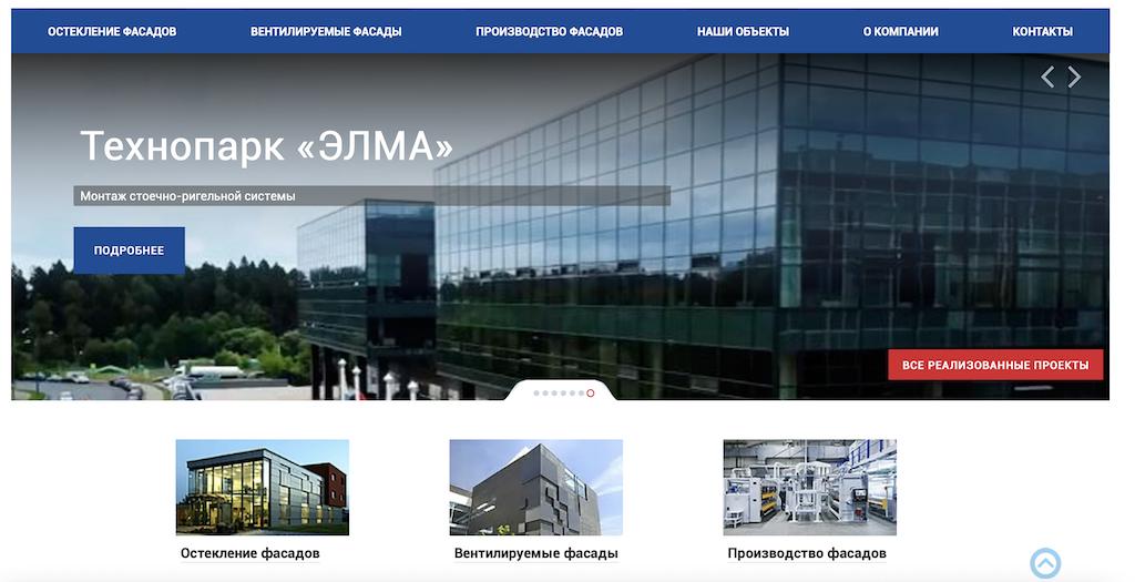 Продвижение сайта строительной компании по монтажу фасадов в Москве | Новый кейс