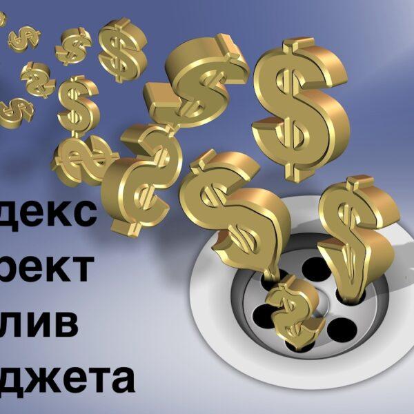 Яндекс Директ продаёт клики и не даёт клиентов