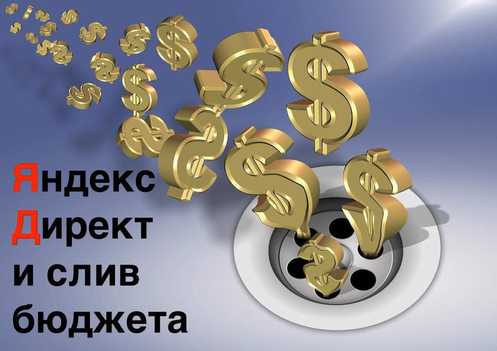 слив бюджета в Яндекс Директ и ни одного звонка