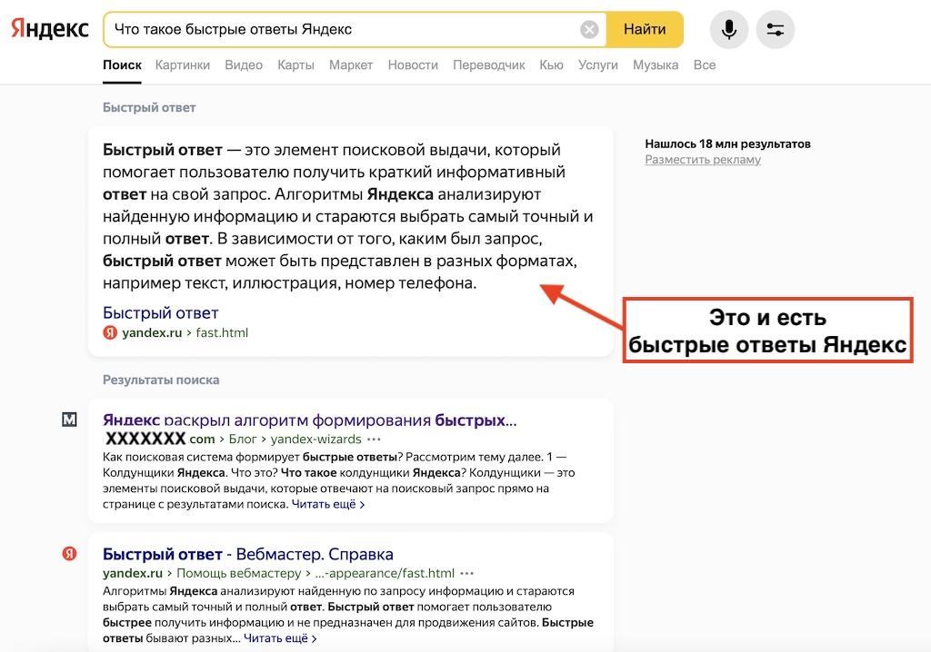 Что такое быстрые ответы Яндекс