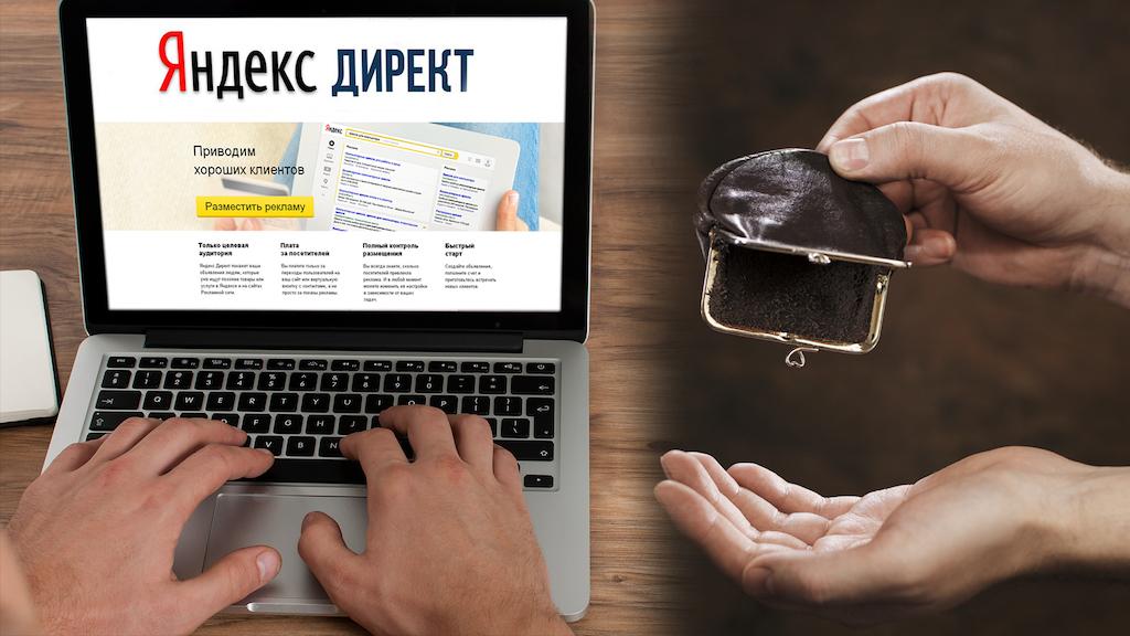 Эксперимент с Яндекс Директ | Смогу заработать или нет