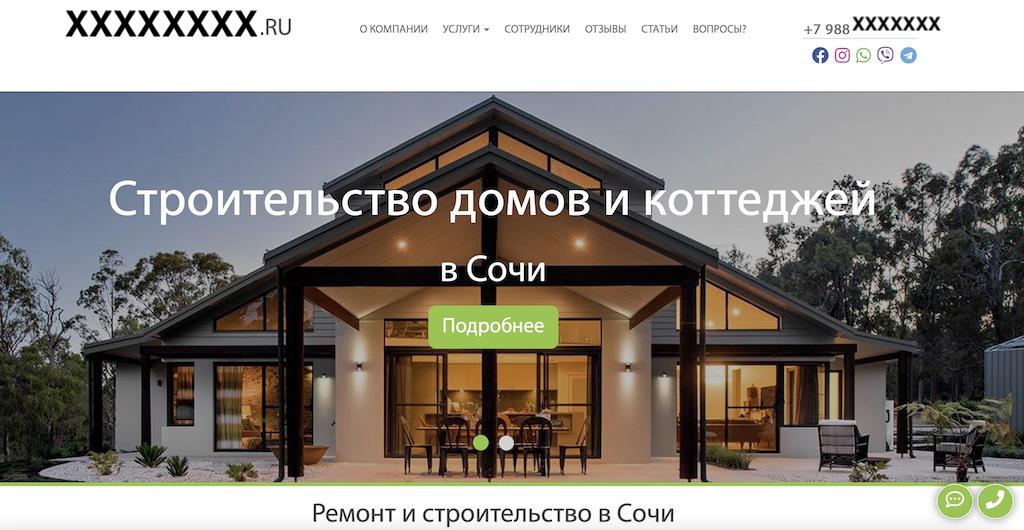Провел аудит строительного сайта в Сочи | Ищем SEO проблемы
